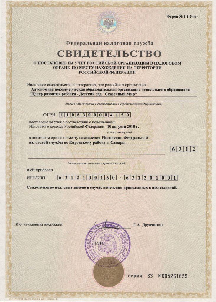 Свидетельство о постановке на учет РФ в налоговом органе по месту нахождения на территории РФ