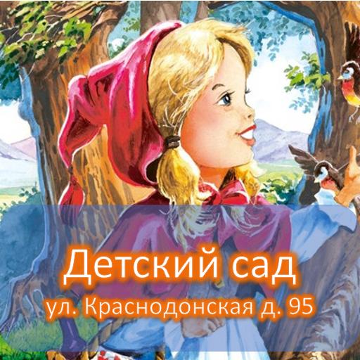 Детский сад (ул. Краснодонская д. 95)