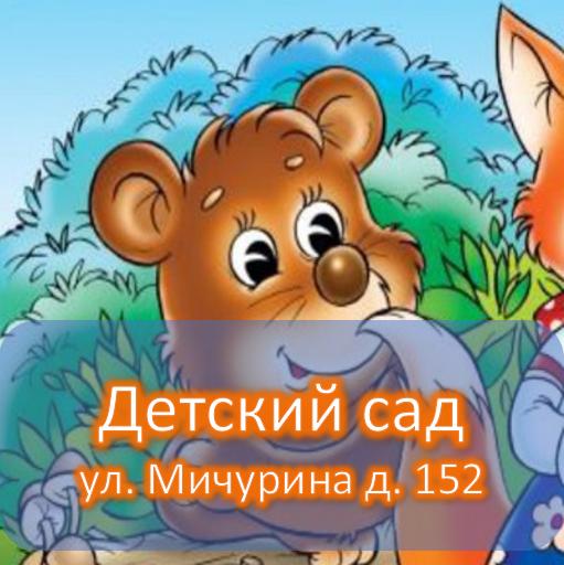 Детский сад (ул. Мичурина д. 152)