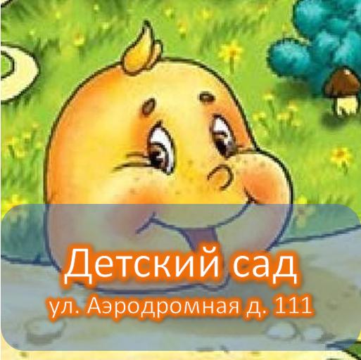 Детский сад (ул. Аэродромная д. 111)